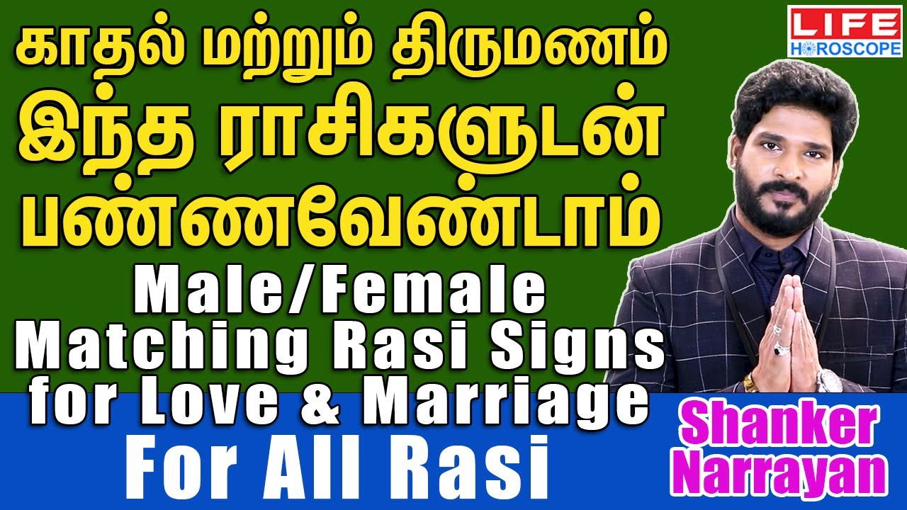 Male / Female Marriage Matching in Tamil   Life Horoscope